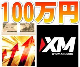 XM100万円