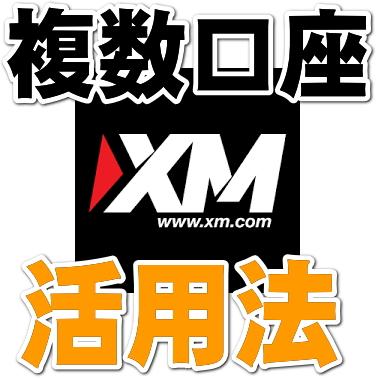 XM複数口座 活用法
