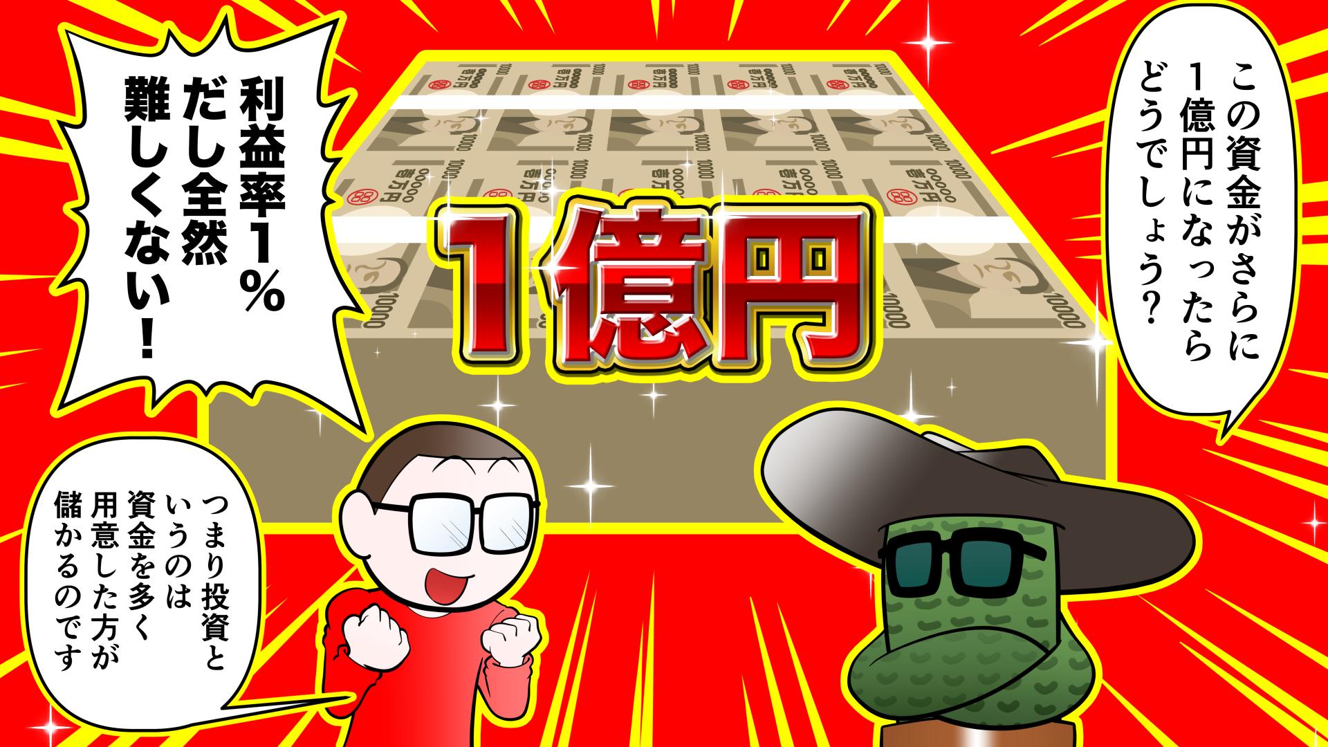 XM1億円