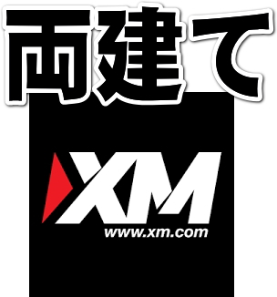 XM両建て
