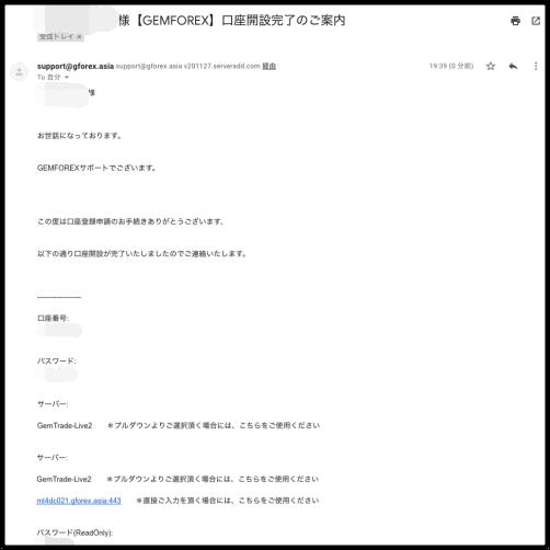 GEMFOREX口座開設完了メール2