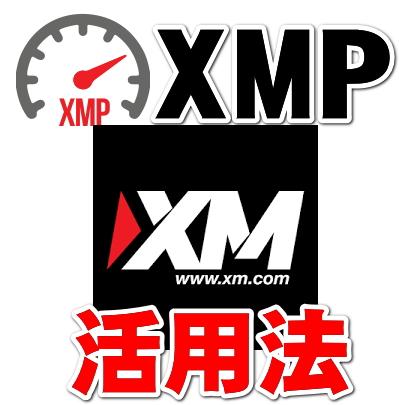 XMP活用法