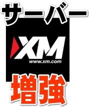 XMサーバー増強