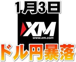 XMで1月3日のドル円暴落