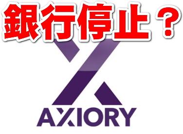 axiory銀行停止