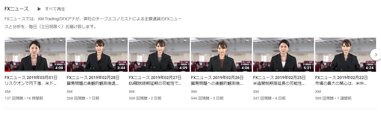 XMのYouTube動画