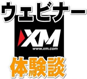 XMウェビナー