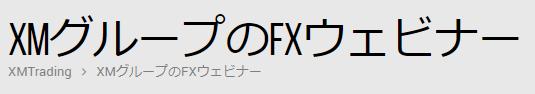 XMグループウェビナー